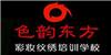 南京色韻東方彩妝美甲培訓學校