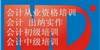 重庆哪里有初级会计职称考试的培训机构?有没有效果?