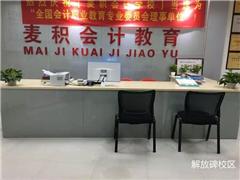 重庆会计总裁精品培训班