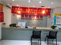 重庆会计就业协议精品培训班
