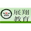 广州展翔教育