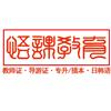 广州悟课教育