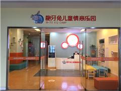 杭州0-3岁布丁早期情商课程