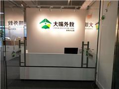 深圳成人188bet官方网站外教上门培训课程