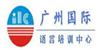 廣州國際語言培訓中心