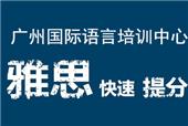 广州白云区周边有哪家雅思培训班好