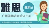 广州国际语言培训中心雅思暑假班价格多少