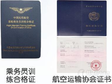華航航空學校廣州分校畢業證書