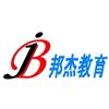 北京邦杰外语培训学校