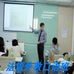 北京商务粤语培训课程