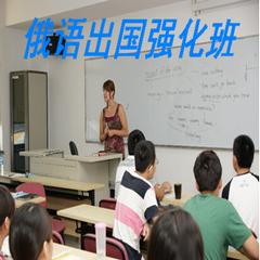 北京经贸俄语中级培训课程