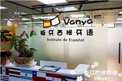 厦门西班牙语一对一VIP课程