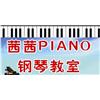 重庆茜茜piano钢琴教室