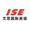 广州艾思国际英语学校