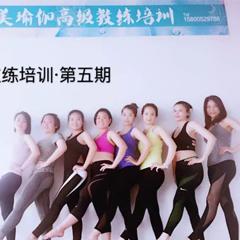 上海高级瑜伽教练培训班