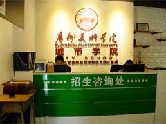 广州服装设计与工艺培训班