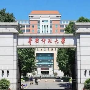 华南师范大学成人高考专升本招生简章