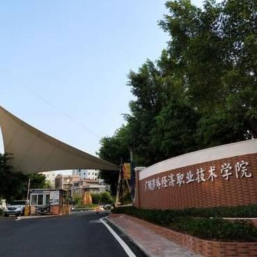 广州涉外经济职业技术学院成人高考高升专招生简章