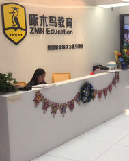 北京托福强化精品班