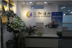珠海香港本科留学申请