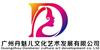 广州丹魅儿彩妆造型培训学院
