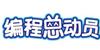上海编程总动员