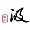 上海汲设艺术培训中心