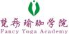 東莞梵希瑜伽學院