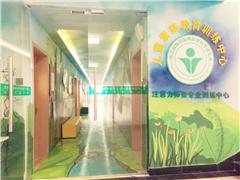 杭州儿童注意力训练指导师认证班