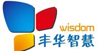 福州丰华智慧金融资质培训中心