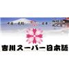 无锡吉川日语培训翻译学校