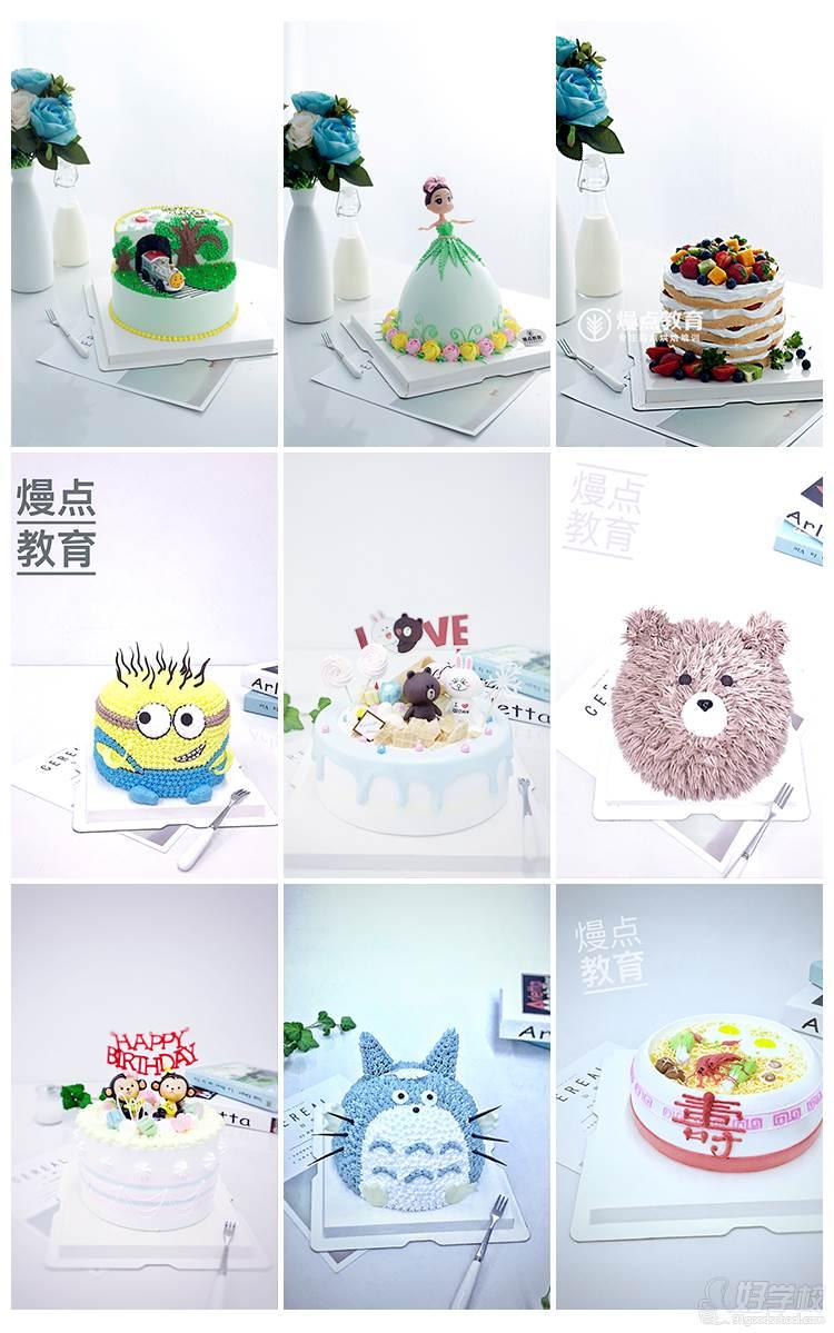 蛋糕裱花课程效果图