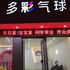 南京气球造型培训班