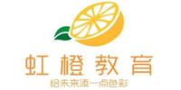 长沙虹橙教育