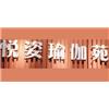 广州悦姿瑜伽导师培训基地