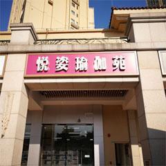 广州悦姿瑜伽导师培训基地广州番禺校区图