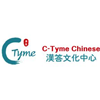 上海C-Tyme汉答文化中心