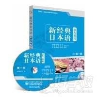 《新經典日本語》教材展示