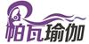 國際瑜伽聯盟學院東莞基地