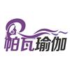 国际瑜伽联盟学院东莞基地教学师资先容