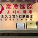 上海喬黛國際美業培訓中心教學環境展示