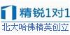 精锐教育广州分校