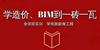安徽一砖一瓦BIM造价实训中心