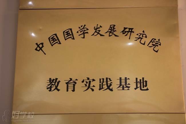 中国国学发展研究院