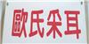 长沙欧氏采耳培训中心