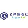 上海必果编程社