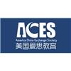 美国爱思教育上海分校