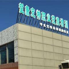 北京宠物美容师中级C级培训班