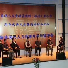 深圳高级人力资源管理师培训课程