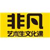 广州非凡艺术生文化课培训学校